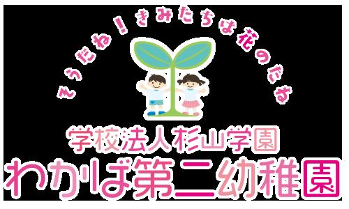 若葉第二幼稚園 – 岐阜