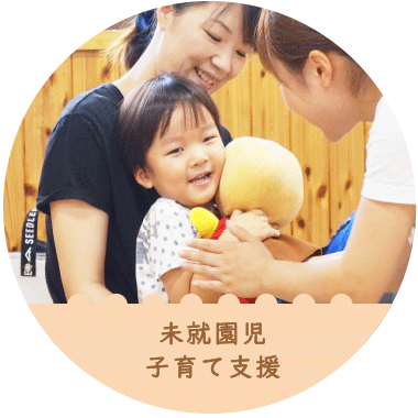 未就園児子育て支援